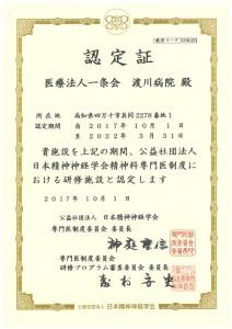 研修プログラム認定証